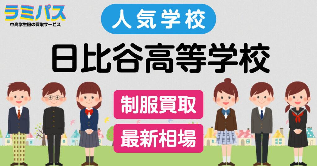 【最新相場】日比谷高等学校の制服買取紹介 アイキャッチ画像