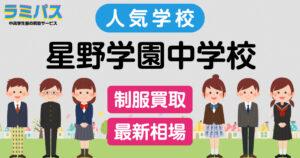 【最新相場】星野学園中学校の制服買取紹介