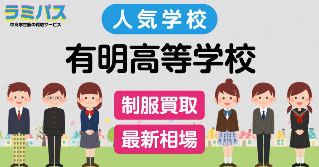【最新相場】有明高等学校の制服買取紹介 アイキャッチ画像
