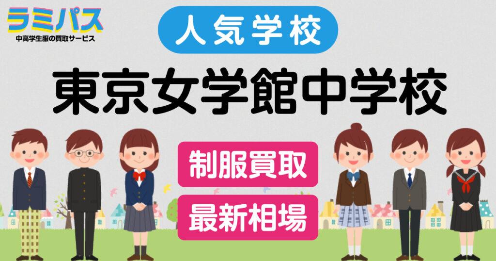 【最新相場】東京女学館中学校の制服買取紹介 アイキャッチ画像