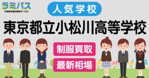 【最新相場】東京都立小松川高等学校の制服買取紹介
