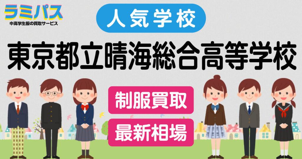 【最新相場】東京都立晴海総合高等学校の制服買取紹介 アイキャッチ画像