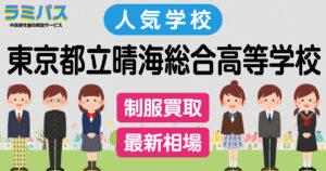 【最新相場】東京都立晴海総合高等学校の制服買取紹介