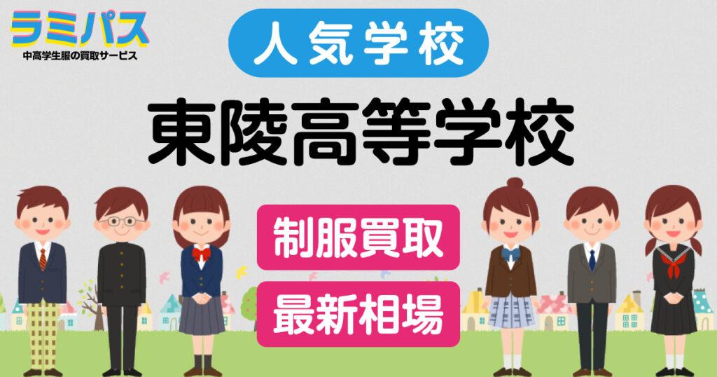 【最新相場】東陵高等学校の制服買取紹介 アイキャッチ画像