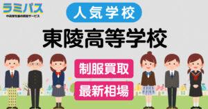 【最新相場】東陵高等学校の制服買取紹介