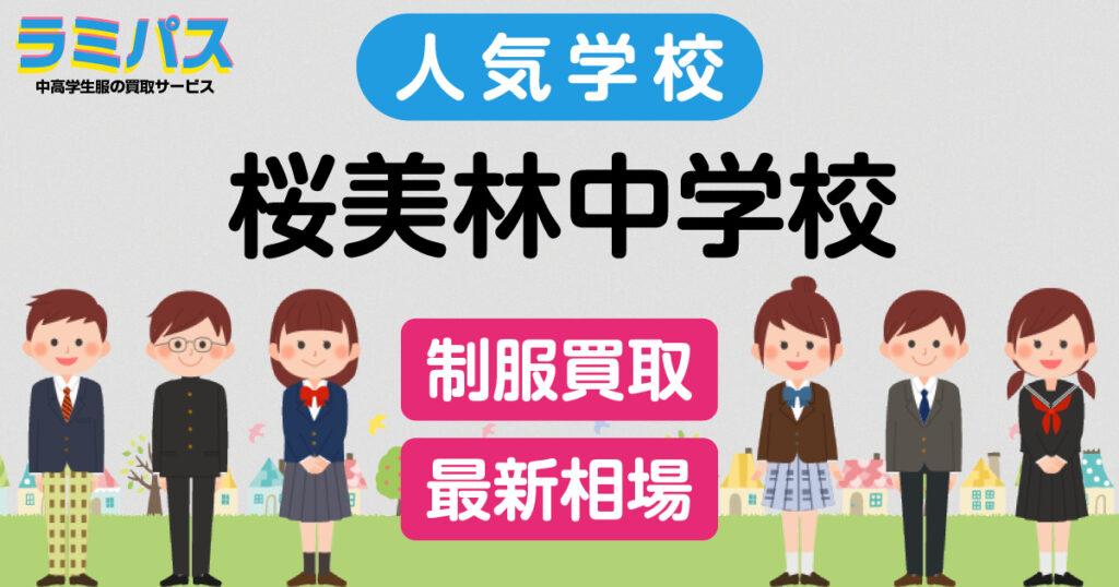 【最新相場】桜美林中学校の制服買取紹介 アイキャッチ画像
