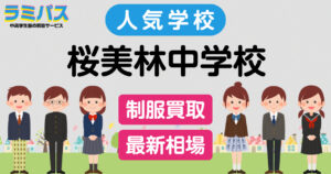【最新相場】桜美林中学校の制服買取紹介
