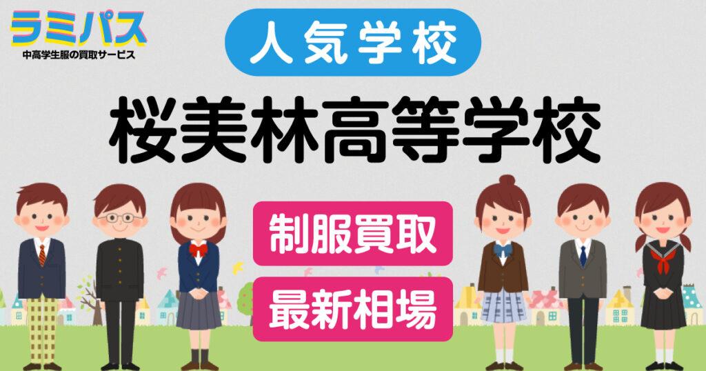【最新相場】桜美林高等学校の制服買取紹介 アイキャッチ画像