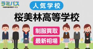 【最新相場】桜美林高等学校の制服買取紹介