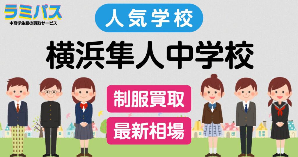 【最新相場】横浜隼人中学校の制服買取紹介 アイキャッチ画像