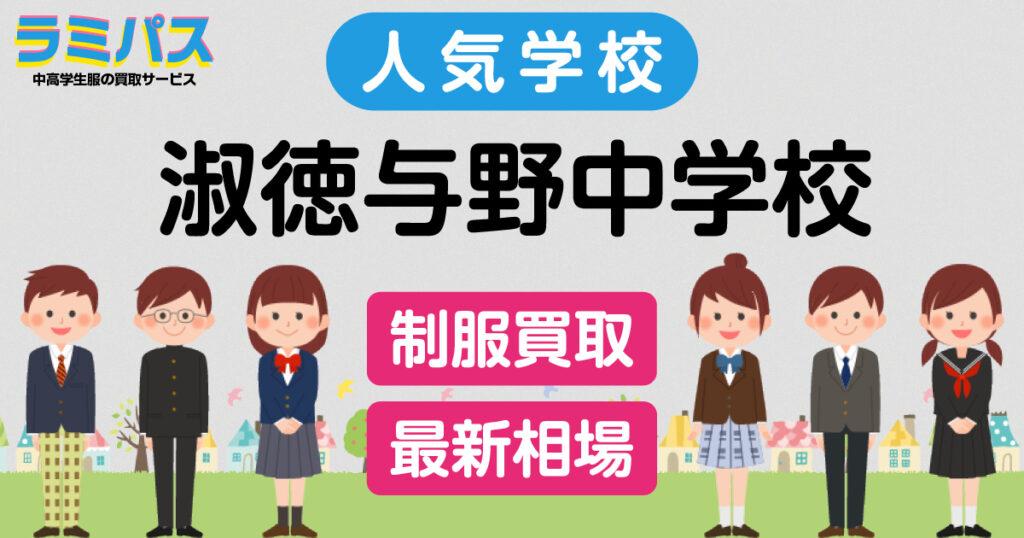【最新相場】淑徳与野中学校の制服買取紹介 アイキャッチ画像