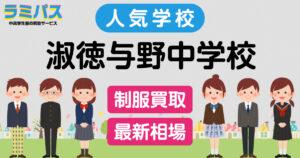 【最新相場】淑徳与野中学校の制服買取紹介