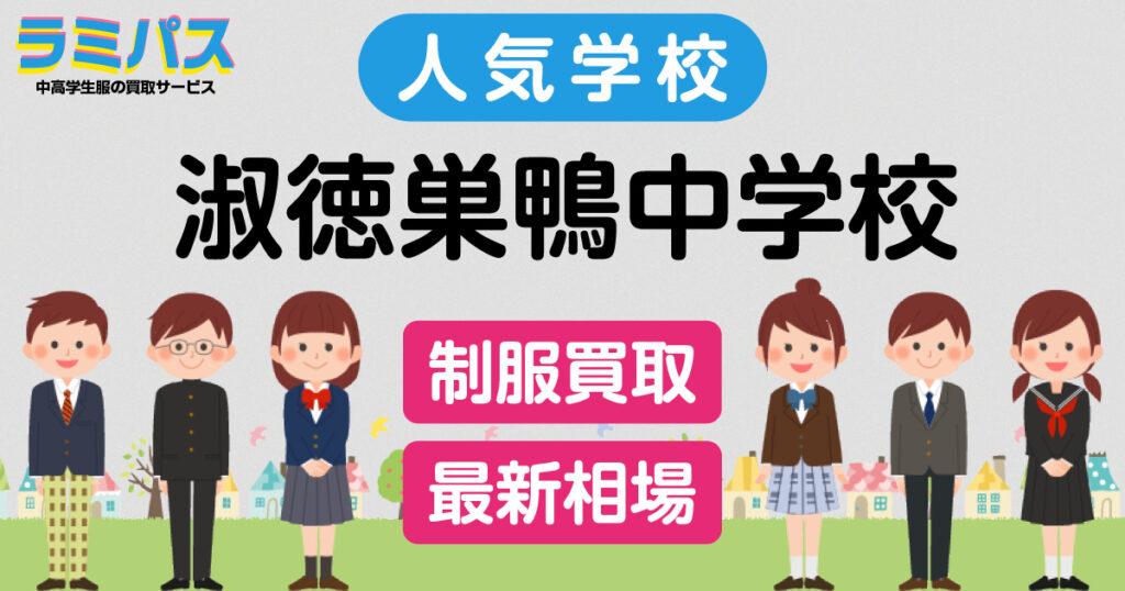 【最新相場】淑徳巣鴨中学校の制服買取紹介 アイキャッチ画像