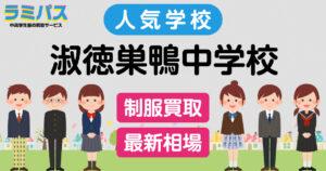 【最新相場】淑徳巣鴨中学校の制服買取紹介