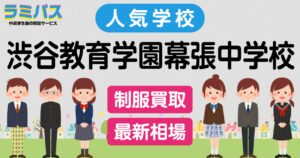 【最新相場】渋谷教育学園幕張中学校の制服買取紹介