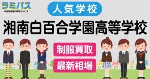 【最新相場】湘南白百合学園高等学校の制服買取紹介