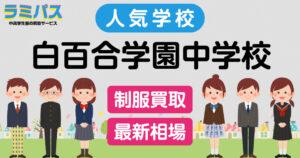 【最新相場】白百合学園中学校の制服買取紹介