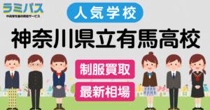 【最新相場】神奈川県立有馬高校の制服買取紹介