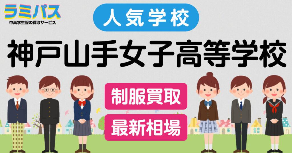 【最新相場】神戸山手女子高等学校の制服買取紹介 アイキャッチ画像