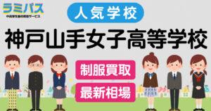 【最新相場】神戸山手女子高等学校の制服買取紹介