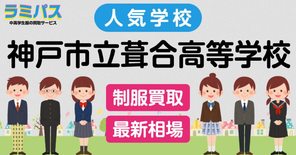 【最新相場】神戸市立葺合高等学校の制服買取紹介 アイキャッチ画像