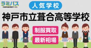 【最新相場】神戸市立葺合高等学校の制服買取紹介
