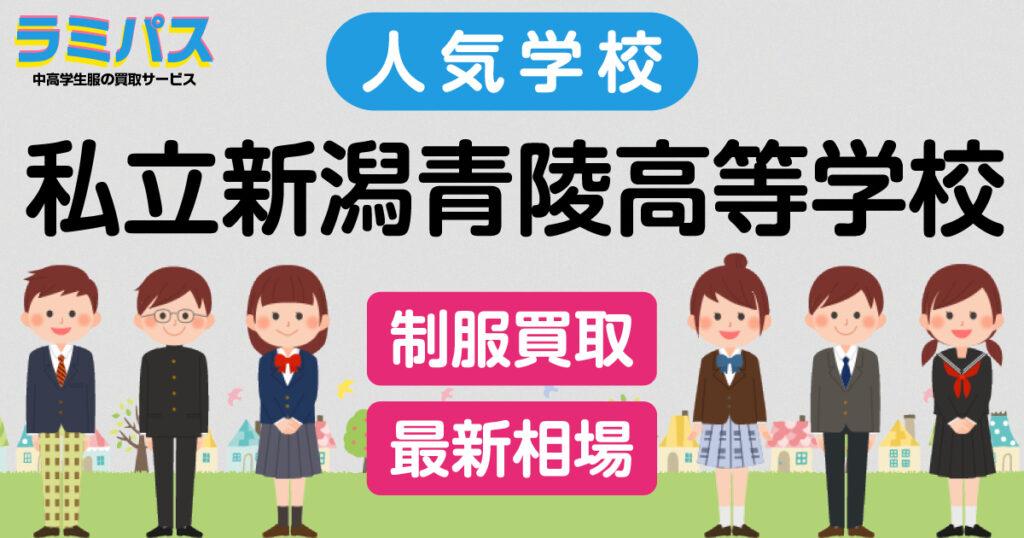 【最新相場】私立新潟青陵高等学校の制服買取紹介 アイキャッチ画像