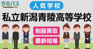 【最新相場】私立新潟青陵高等学校の制服買取紹介