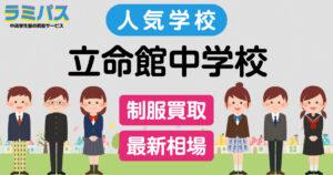 【最新相場】立命館中学校の制服買取紹介