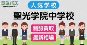 【最新相場】聖光学院中学校の制服買取紹介