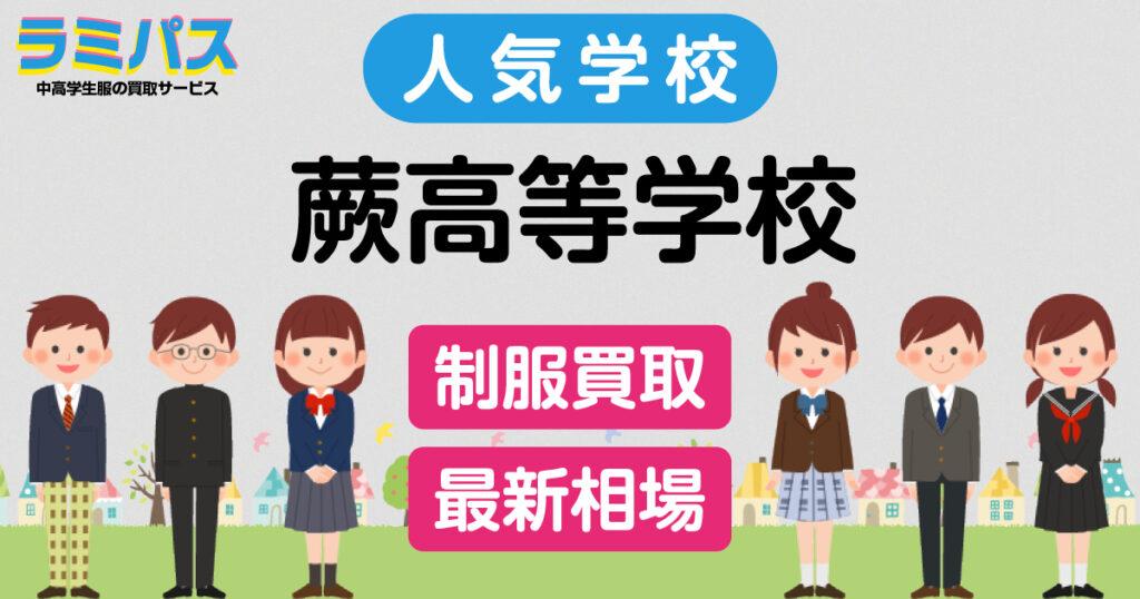 【最新相場】蕨高等学校の制服買取紹介 アイキャッチ画像
