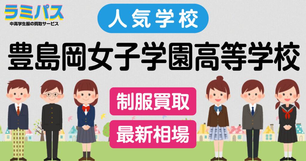 【最新相場】豊島岡女子学園高等学校の制服買取紹介 アイキャッチ画像