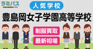 【最新相場】豊島岡女子学園高等学校の制服買取紹介