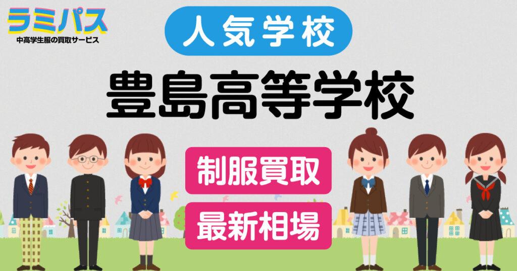 【最新相場】豊島高等学校の制服買取紹介 アイキャッチ画像
