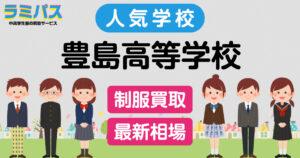 【最新相場】豊島高等学校の制服買取紹介