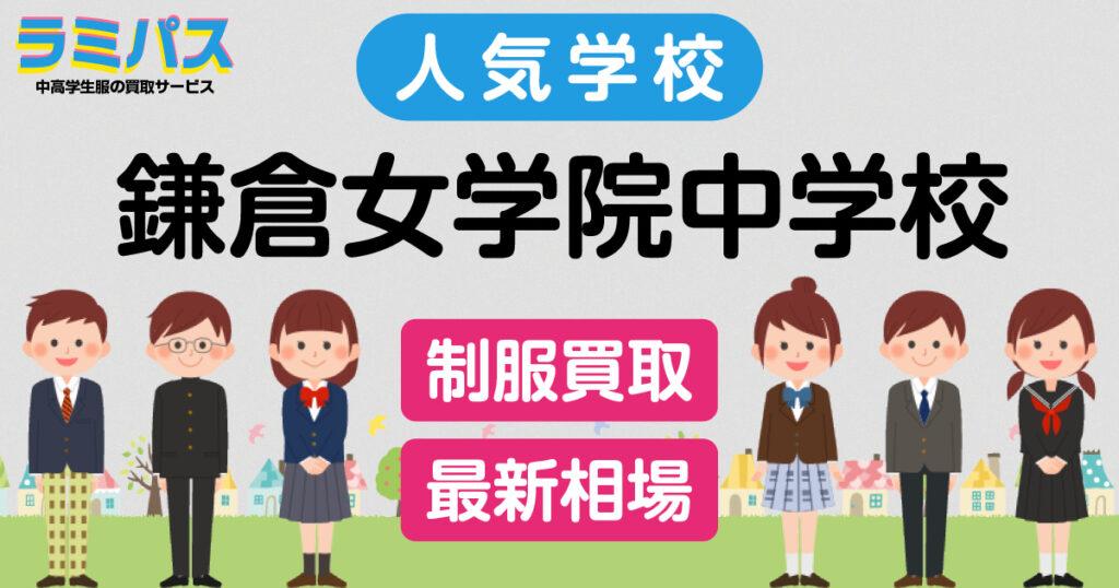 【最新相場】鎌倉女学院中学校の制服買取紹介 アイキャッチ画像