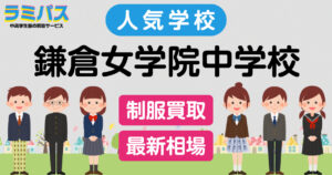 【最新相場】鎌倉女学院中学校の制服買取紹介