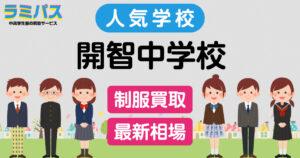 【最新相場】開智中学校の制服買取紹介