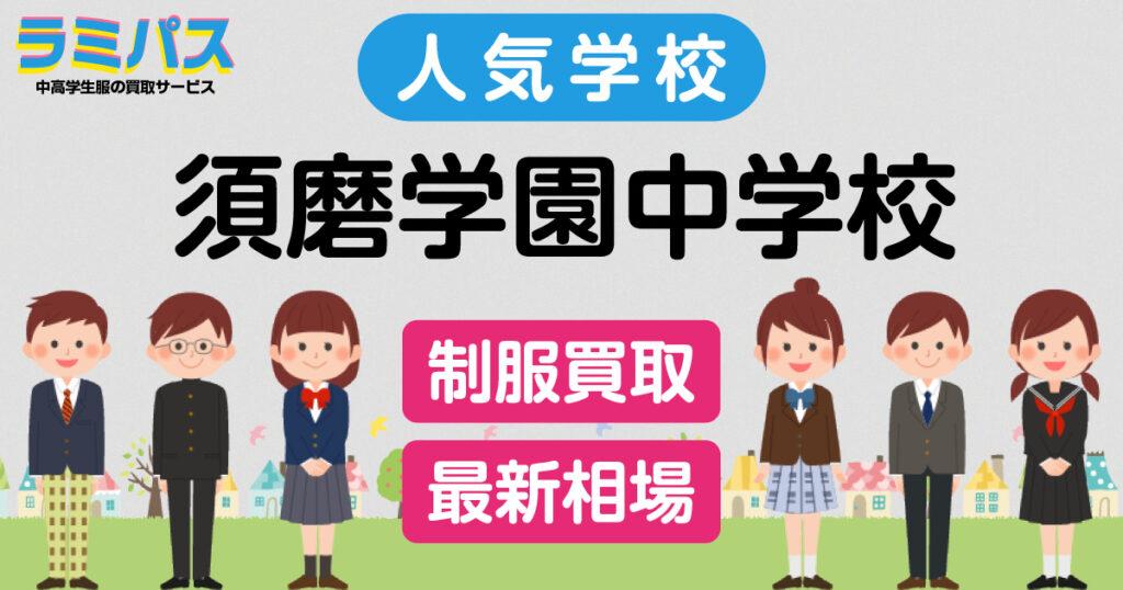【最新相場】須磨学園中学校の制服買取紹介 アイキャッチ画像