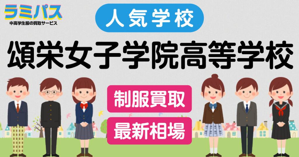 【最新相場】頌栄女子学院高等学校の制服買取紹介 アイキャッチ画像