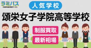 【最新相場】頌栄女子学院高等学校の制服買取紹介