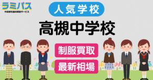 【最新相場】高槻中学校の制服買取紹介