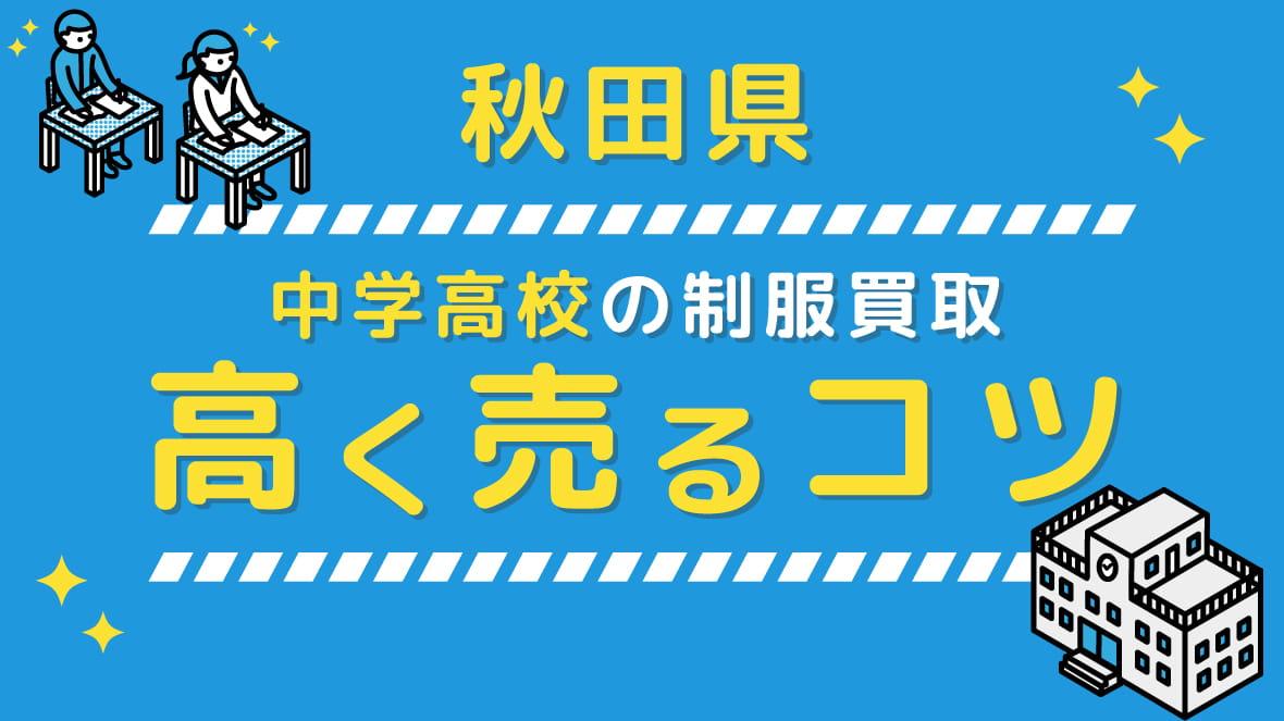 【最新相場】秋田県の中学校高校 制服買取、高く売るコツ アイキャッチ画像