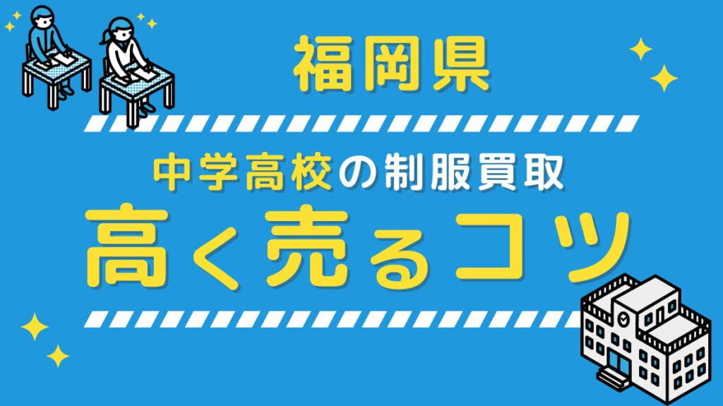 【最新相場】福岡県の中学校高校 制服買取、高く売るコツ アイキャッチ画像