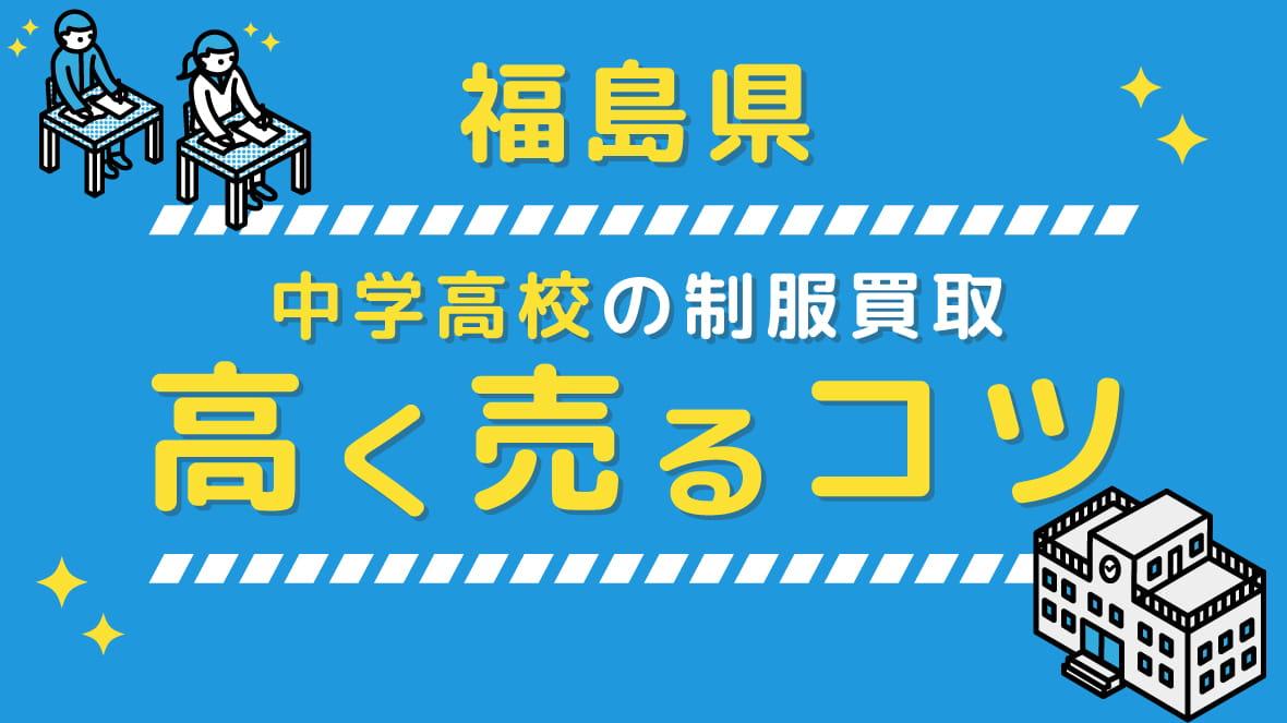 【最新相場】福島県の中学校高校 制服買取、高く売るコツ アイキャッチ画像