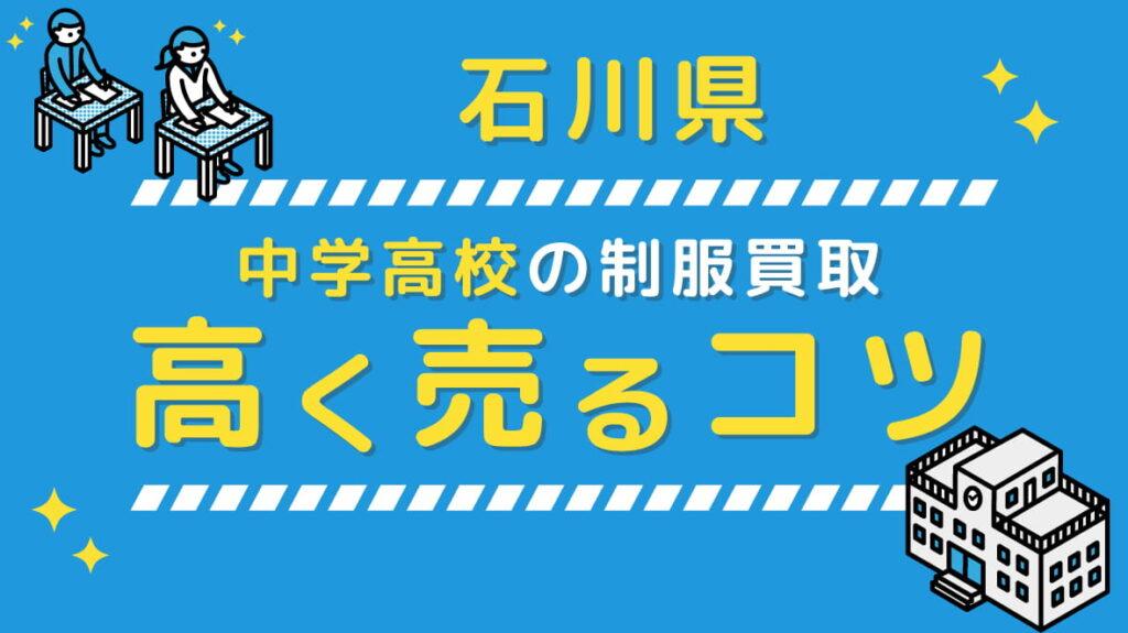 【最新相場】石川県の中学校高校 制服買取、高く売るコツ アイキャッチ画像