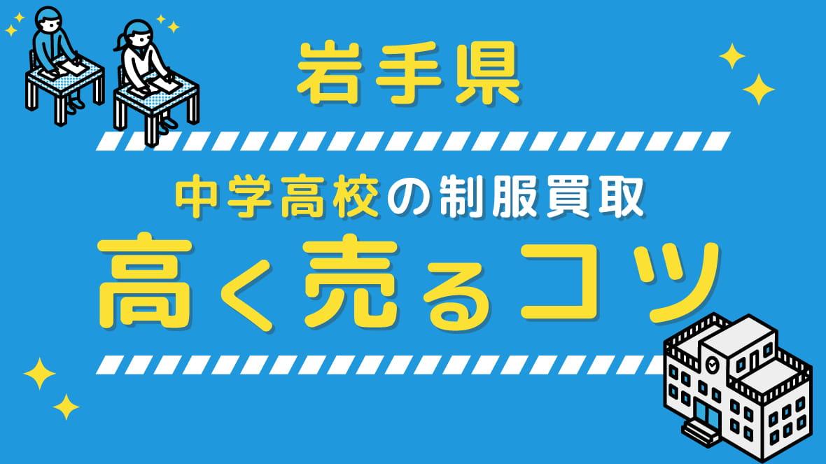 【最新相場】岩手県の中学校高校 制服買取、高く売るコツ アイキャッチ画像