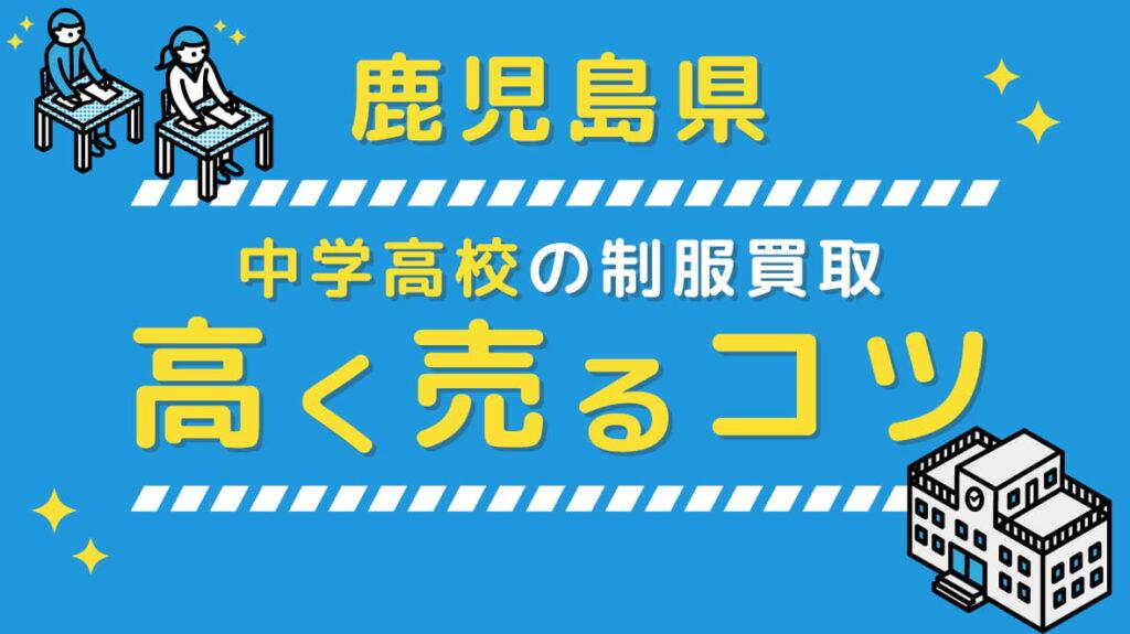 【最新相場】鹿児島県の中学校高校 制服買取、高く売るコツ アイキャッチ画像
