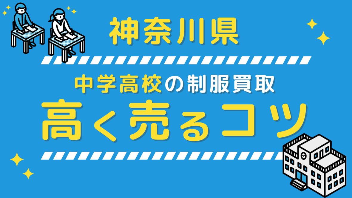 【最新相場】神奈川県の中学校高校 制服買取、高く売るコツ アイキャッチ画像