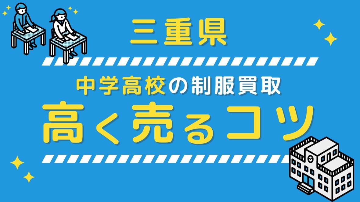 【最新相場】三重県の中学校高校 制服買取、高く売るコツ アイキャッチ画像